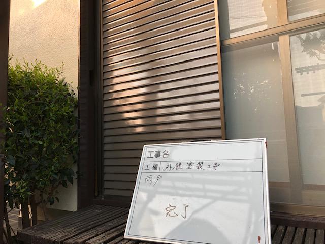 外壁塗装工程10